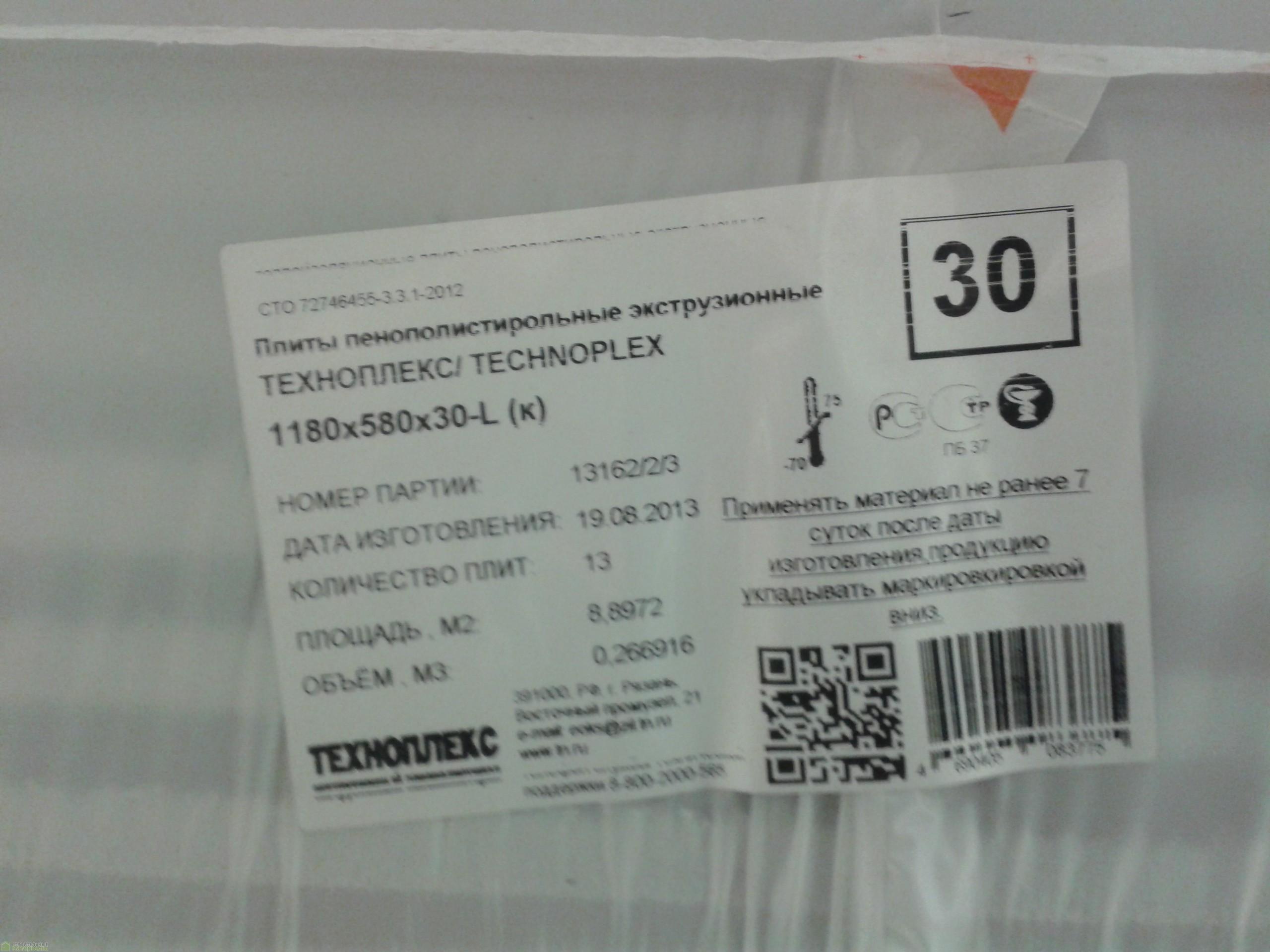 Isomat гидроизоляция
