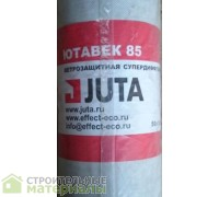 Ютавек 85 (Jutavek 85) гидро и пароизоляция, 75м2